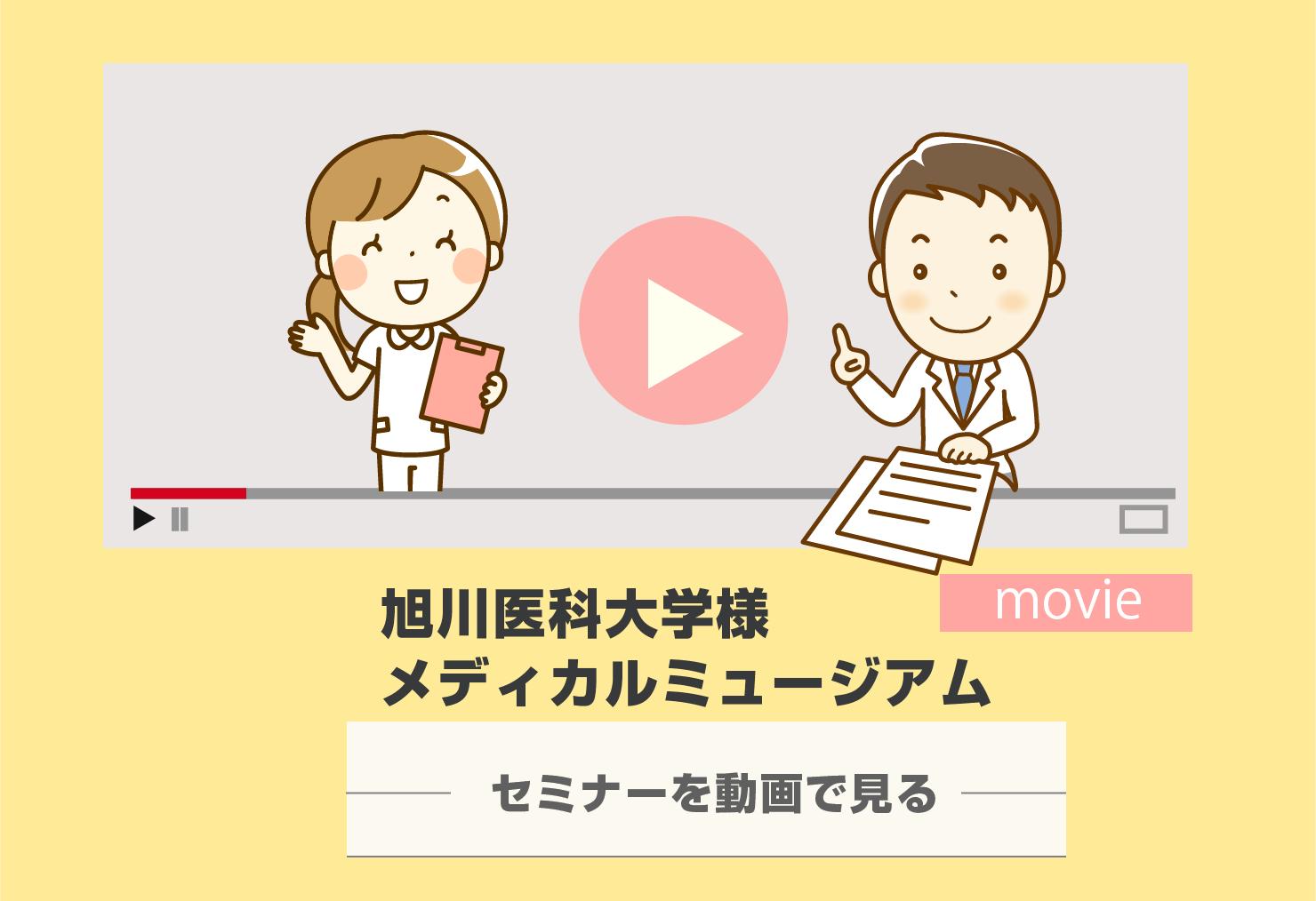 セミナーを動画で見る(旭川医科大学様開催)